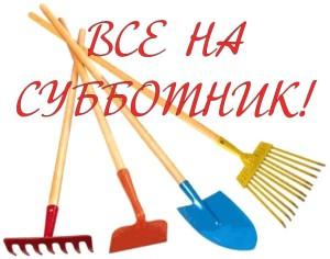 prizyv_na_subbotnik