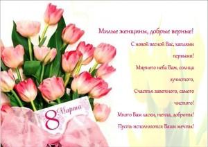 Поздравления-с-8
